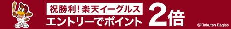 イーグルス勝利記念ポイント2倍!