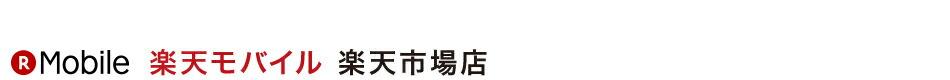 楽天モバイル楽天市場店:楽天の格安スマホ【楽天モバイル】なら月額料金が超激安!高品質!