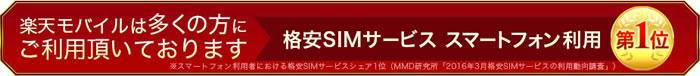 格安SIMサービス スマートフォン利用第1位