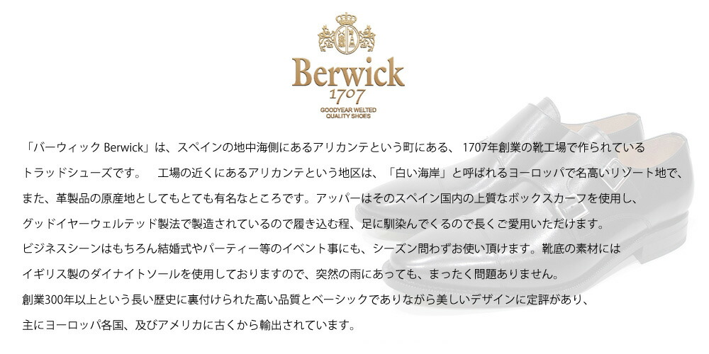 バーウィック