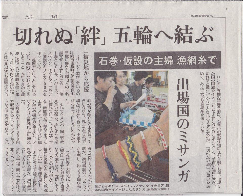 石巻新聞にも大きく取り上げられましたのでご紹介させて頂きます。
