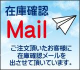 ご注文頂いたお客様に在庫確認メールを出させて頂いています。
