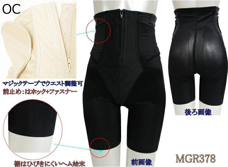 mgr378maegazou.jpg
