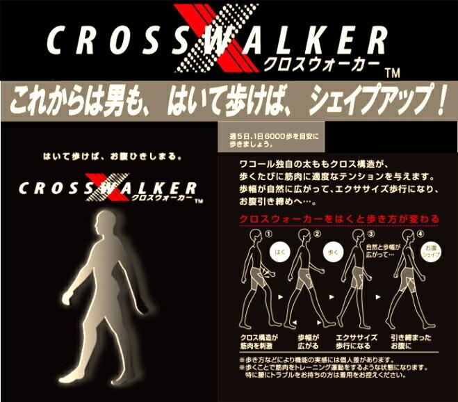 クロスウォーカー これからは男も、はいて歩けば、シェイプアップ!