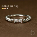 K18 diamond bow ring ◆ seems tied to the finger ring ribbons, feminine in a delicate finish diamond ring diamond rings ring 18 k 18 gold gold 10P01Sep13