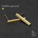 K18 HASHIRA piercing ◆ solid pillars. バーピアス K18 gold earrings 18 k 18 gold bullion pierce ladies K18 earrings 10P02Mar14