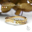 K18 diamond feather ring ◆ airlines flying feather motif, diamond grain set diamond ring diamond rings ring 18 k 18 gold gold 10P01Sep13