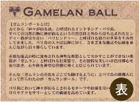 ガムランボールの特徴音色