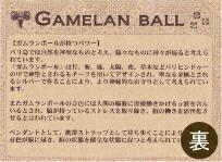 ガムランボールとは