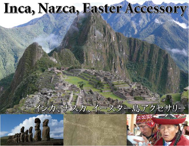 インカ ナスカ イースター島 南米アクセサリー