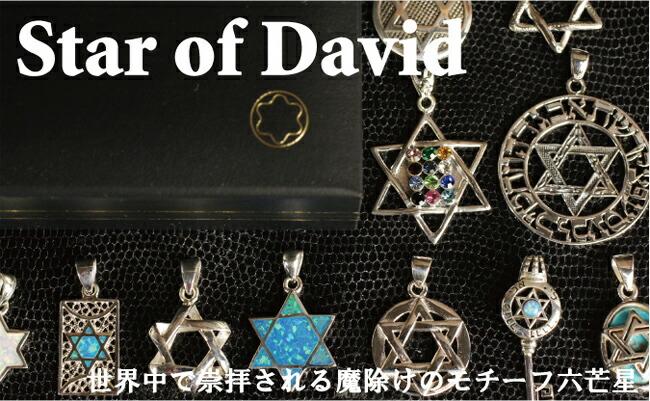 六芒星 ダビデの星 ペンダントトップ