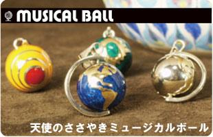 メキシコ musicalball ミュージカルボール ガムランボール ペンダント
