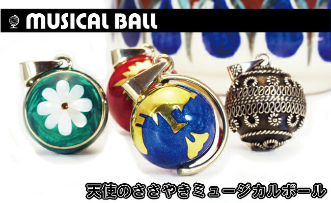 musical ball ミュージカルボール音玉 ガムランボール ミュージック オルゴール 癒しの音