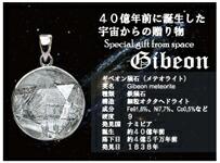 ギベオン隕石