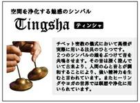 ティンシャ(チベットシンバル)