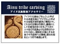 アイヌ彫刻アクセサリー説明カード