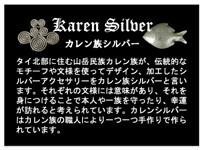 カレン族シルバー説明カード