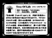 ツリーオブライフ(生命の木)意味
