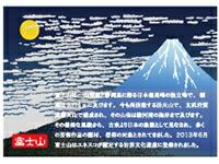 富士山&溶岩説明カード