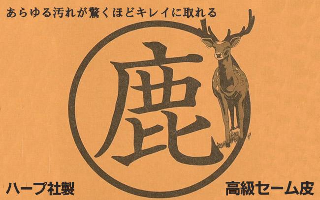 セーム革(鹿革)150x150ミリハープ社
