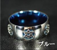六芒星 サージカルステンレス リング ブルー