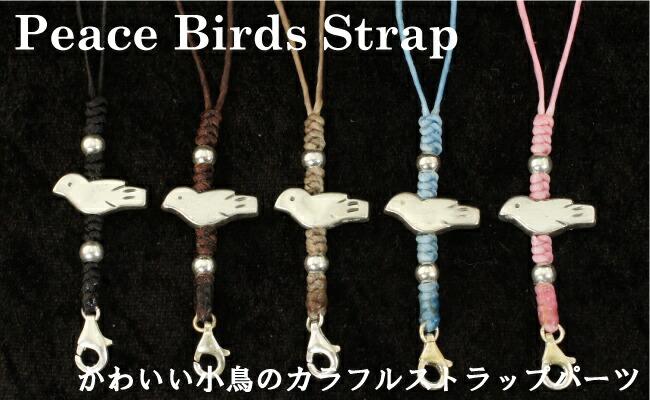 小鳥ストラップパーツ