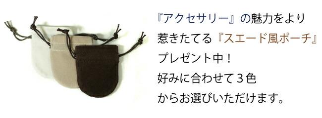 スエード風ポーチプレゼント