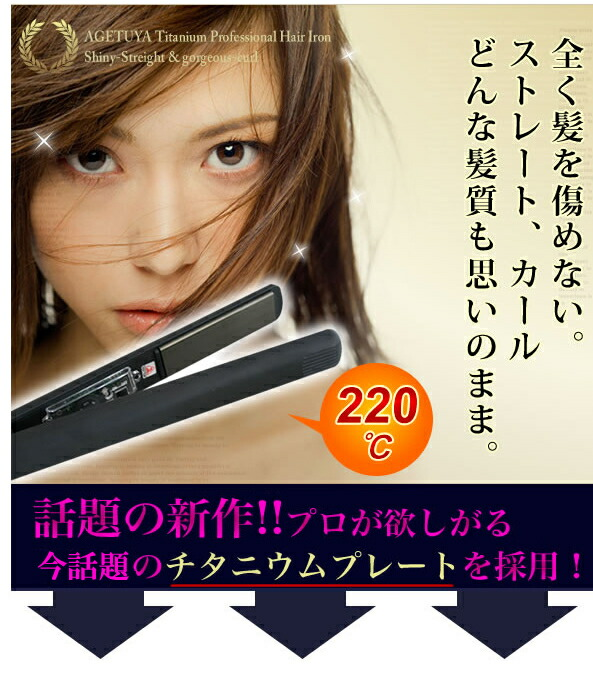 Curling irons curl / iron / foreign countries correspondence /220 ℃ / アゲツヤ /