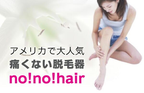 no!no!hair