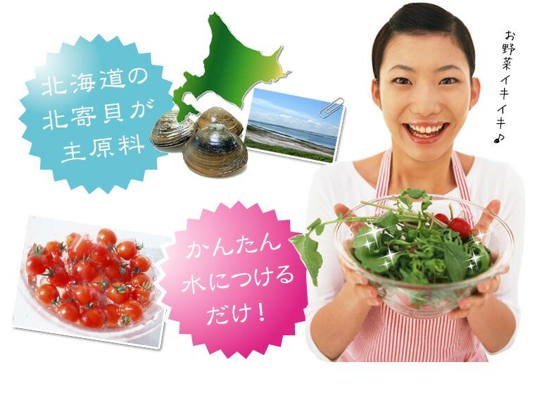 北海道の北寄貝が主原料、かんたん水につけるだけ!