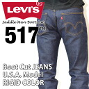 LEVI's Levi [] ORIGINAL 517 BOOT CUT [denim jeans jeans pants bootcut 00517] リジッット no (less wash)