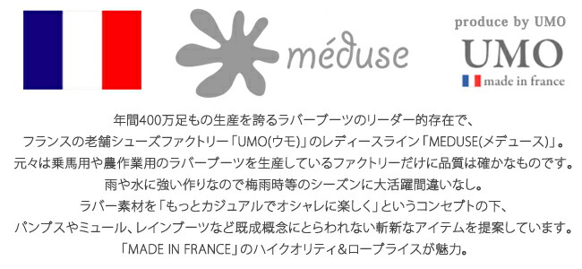 meduse【メデュース】