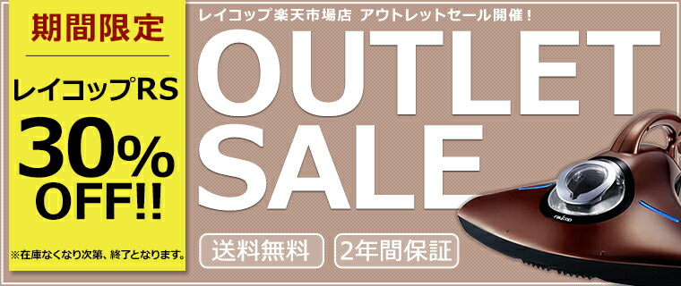 RSアウトレット30%OFF