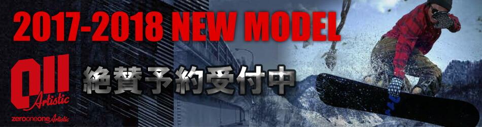 011 artistic 17-18 NEW MODEL 予約開始!