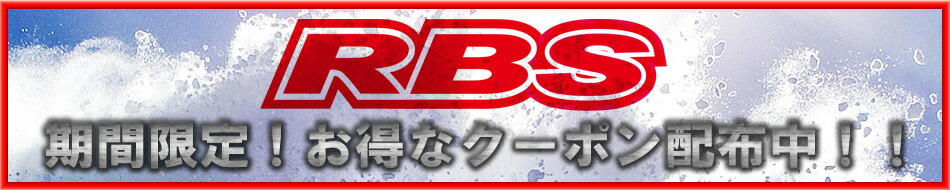 RBS期間限定!お得なクーポン!