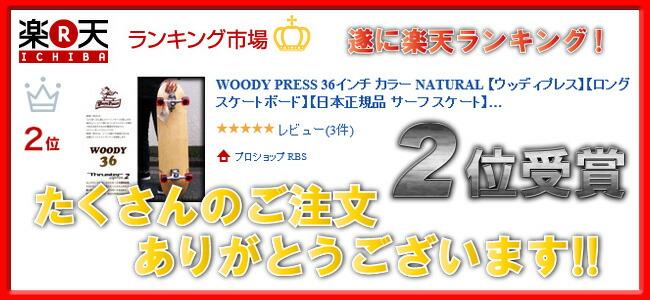 【2016 新作】WOODY PRESS 36インチ カラー NATURAL 【ウッディプレス】【ロング スケートボード】【日本正規品 サーフ スケート】【サーフィン オフトレ】【あす楽 送料無料】