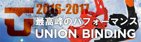UNION バインディング 16-17