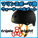 Water_helmet_black