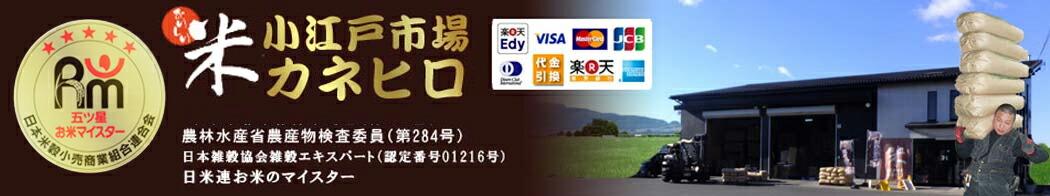 小江戸市場カネヒロ:川越より信頼のお米を食卓へ