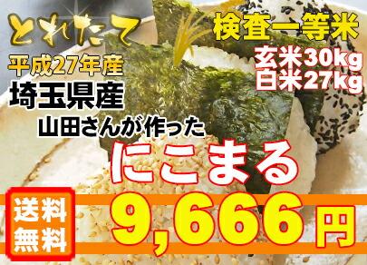 27年産埼玉県産にこまる30kg