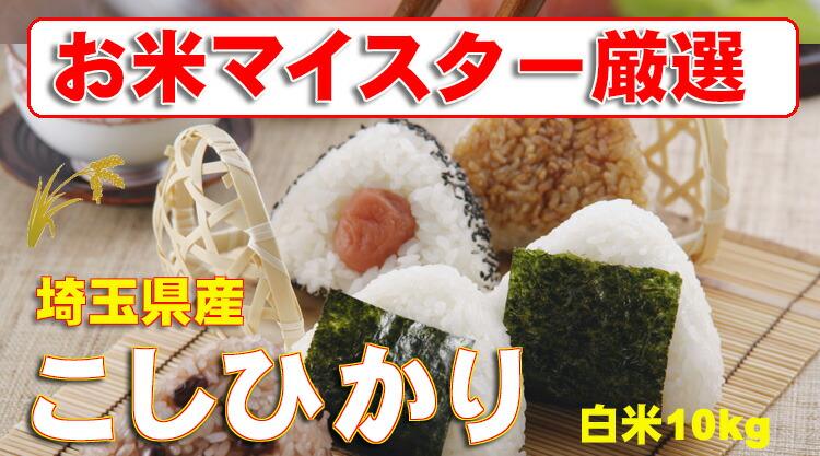 茨城県産こしひかり10kg