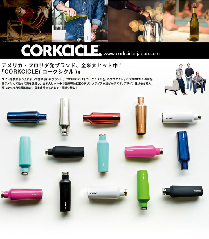 how to use corkcicle canteen