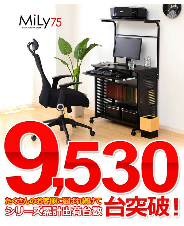 たっぷり収納��スタンダードパソコンデスク【-Mily-ミリー75cm幅】