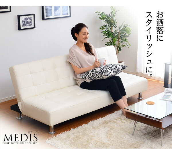 シンプル&スタイリッシュソファベッド【-MEDIS-メディス】(2人掛けソファ・3人掛けソファ)