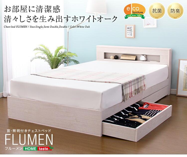 宮、照明付きチェストベッド【フルーメン-FLUMEN-(シングル)】(ロール梱包のボンネルコイルマットレス付き)