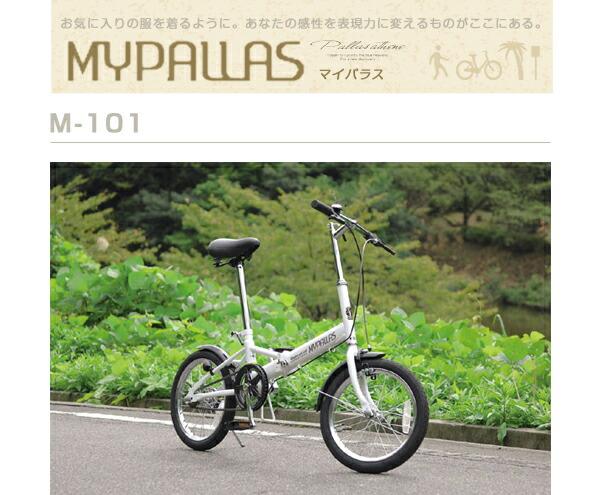マイパラス 自転車 折りたたみ MyPallas/マイパラス 折りたたみ自転車16インチ M-101(き)【送料無料】 【送料無料】マイパラス 自転車 折りたたみ