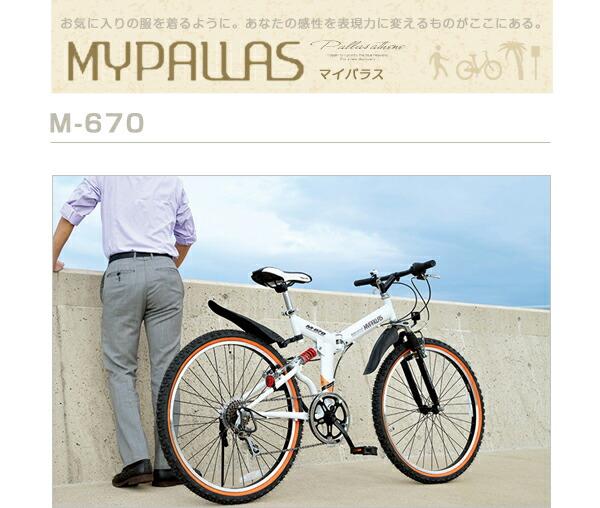 マイパラス 自転車 クロスバイク MyPallas/マイパラス クロスバイク自転車 折りたたみ自転車 26インチ M-670 6段変速 Wサスペンション(き)【送料無料】【ポイント10倍】 【ポイント10倍】【送料無料】マイパラス 自転車 クロスバイク