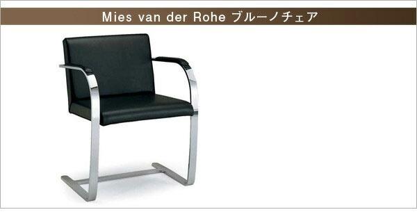 ミース・ファン・デル・ローエ ブルーノチェア Mies van der Rohe