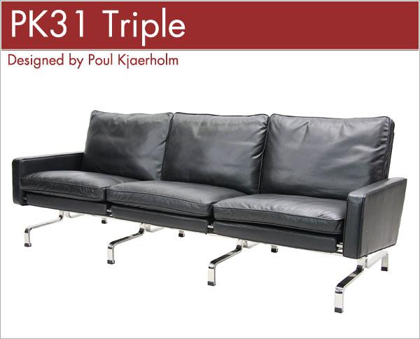 PK31 トリプルソファ Paul Kjaerholm ポール・ケアホルム