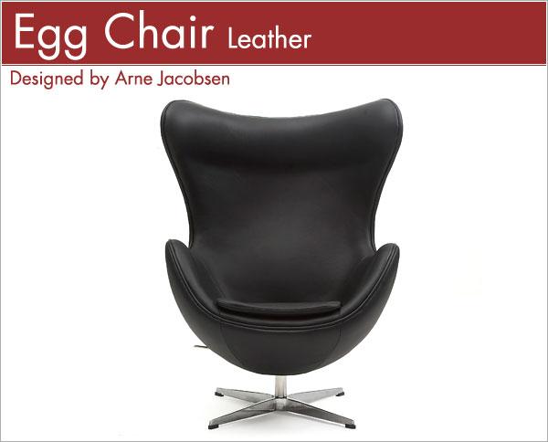 エッグチェア Arne Jacobsen Egg Chair アルネ・ヤコブセン 総本革